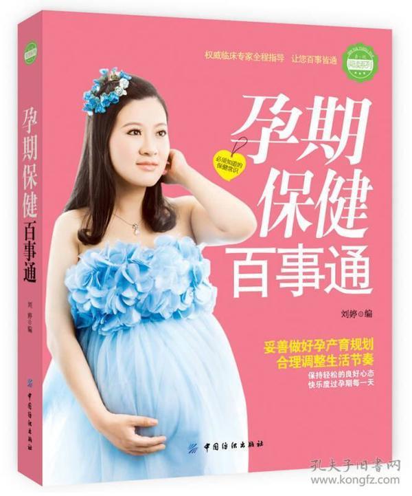 孕期保健百事通