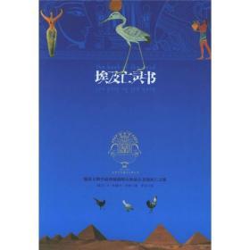 埃及亡灵书