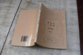 摩西与一神教(平装大32开   1997年9月1版5印   印数5.1千册  有描述有清晰书影供参考)