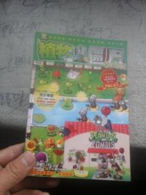 植物大战僵尸 玩家必备速查攻略宝典