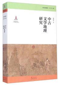 中古文学地理研究