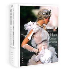 时尚的力量:经典设计的外延与内涵