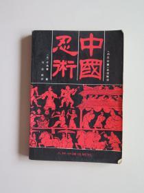中国忍术——劝忍百箴白话释评