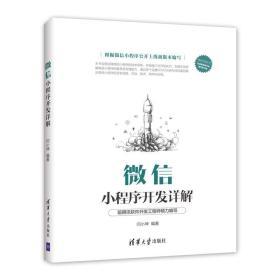 微信小程序开发详解/移动开发丛书