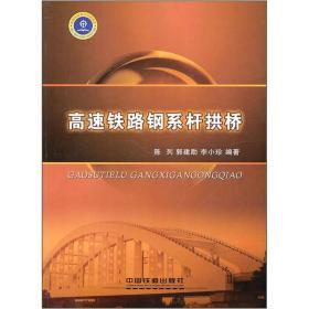 高速铁路钢系杆供桥