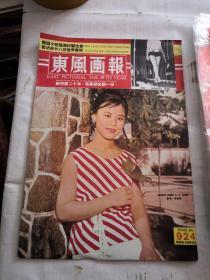 民国画报*《东风画报》*第924期 封面黄锦娟