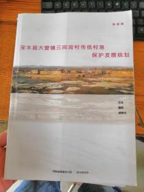 宝丰县大营镇三间房村传统村落保护发展规划