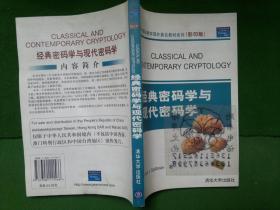 经典密码学与现代密码学/英文版/斯皮尔曼++