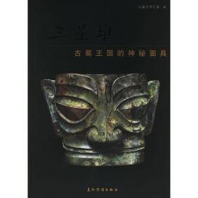 三星堆:古蜀王国的神秘面具