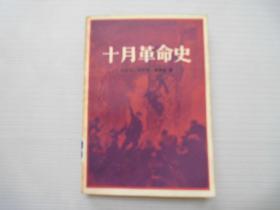 旧书 《十月革命史》孙成木 李显荣 康春林 1980年印 A5-12