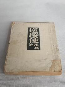 文化生活出版社出版《巡按使及其他》一册