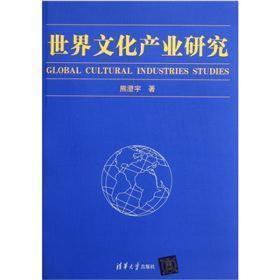 世界文化产业研究