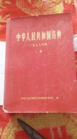 中华人民共和国药典--1977年版2部