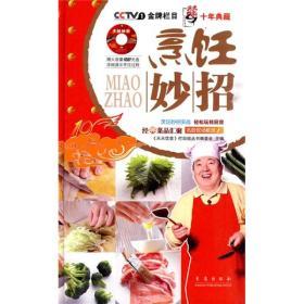 天天饮食十年典藏系列:烹饪妙招
