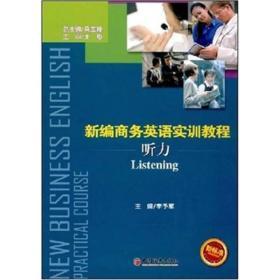 新编商务英语实训教程:听力