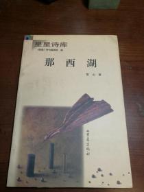 那西湖·星星诗库·作者签赠本·仅印1000册