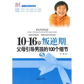 10-16岁叛逆期5:父母引导男孩的100个细节