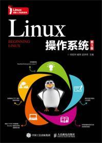 Linux操作系统(第3版)