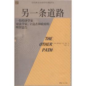 另一条道路:一位经济学家对法学家、立法者和政府的明智忠告
