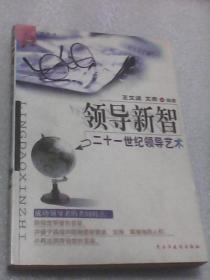 领导新智:二十一世纪领导艺术(生存参考丛书)