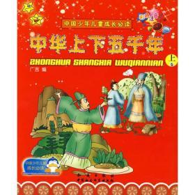中国少年儿童成长必读:中华上下五千年(上、下册)(彩色注音)