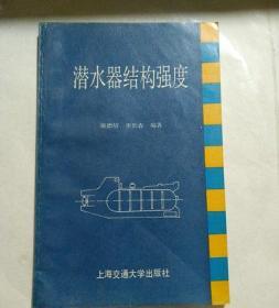 《潜水器结构强度》1991年一版一印印数1000册