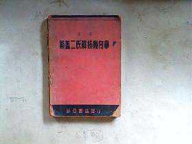 斯盖二氏解析几何学 (初版)