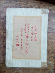 民国十五年以前之蒋介石先生(附:蒋介石先生年表)【上下】