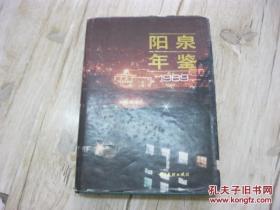 阳泉年鉴1989(创刊号 硬精装 带书衣)【2018.6.1】