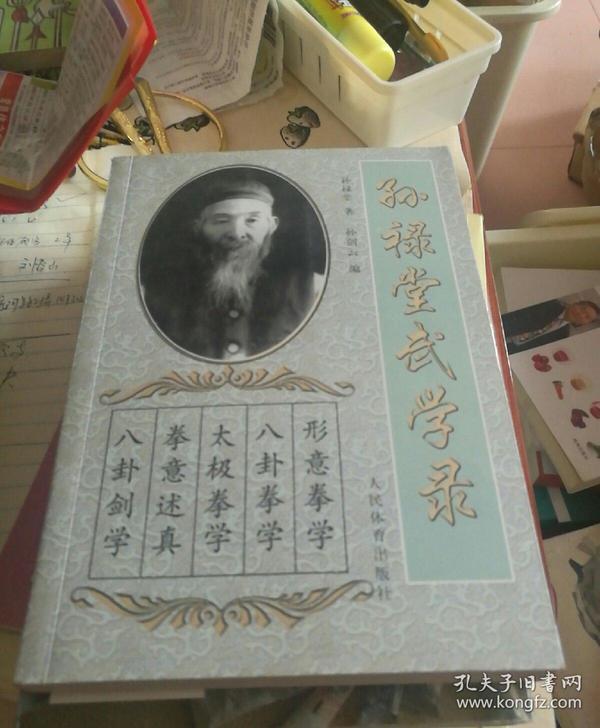 孙禄堂武学录