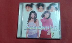 歌碟VCD唱片-全球年轻流行天后