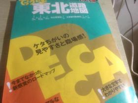 买满就送 日本东北道路地图集
