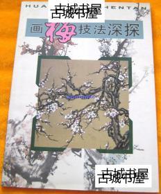 稀缺, 《中国绘画,梅花的画法》