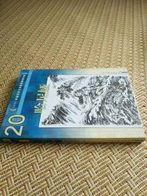 20世纪外国名家精品(插图本):哈尼娅 [波] 显克维奇 著 人民文学出版社 2006年1版1印 正版现货