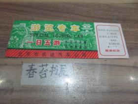 门票---游览专车 一日五游【长城,定陵,长陵,水库,神路】