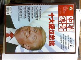 中华传奇2017年下旬刊  全12期