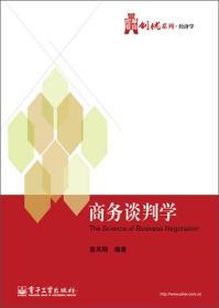 华信经管创优系列·经济学:商务谈判学