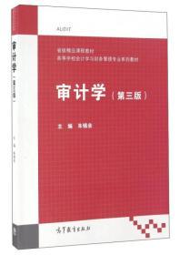 审计学(第3版) 朱锦余二手 高等教育出版社 9787040452617  大教