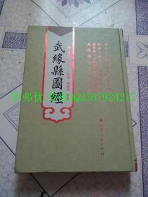 武缘县图经