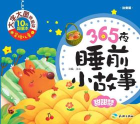 甜甜梦/金牌儿童大字大图我爱读