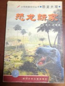 恐龙新家·少年科普知识丛书·恐龙大观