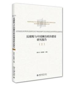 反腐败与中国廉洁政治建设研究报告(1)