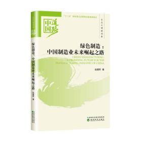 正版ms-9787514184457-中国道路:生态文明建设卷:绿色制造:中国制造业未来崛起之路