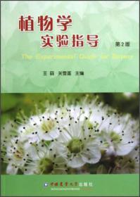 植物学 实验指导
