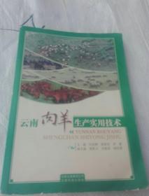 云南肉羊生产实用技术