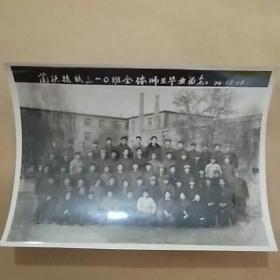 兰铁技校三一0班全体师生毕业留念(1976.12.12)