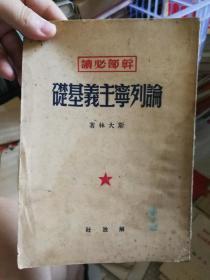 论列宁主义基础  (1949年12月,解放社版)