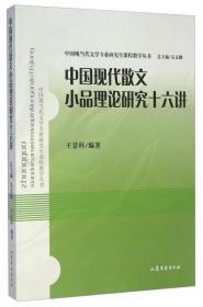 二手中国现代散文小品理论研究十六讲 王景科编著9787532929481