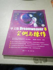 中文版DREAMWEAVER 8实例与操作(一版一印)