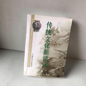 传统文化新读本